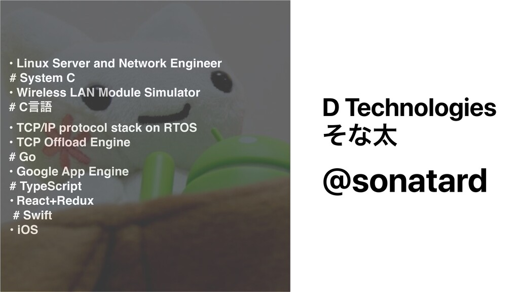 D Technologies ͦͳଠ @sonatard • Linux Server and...