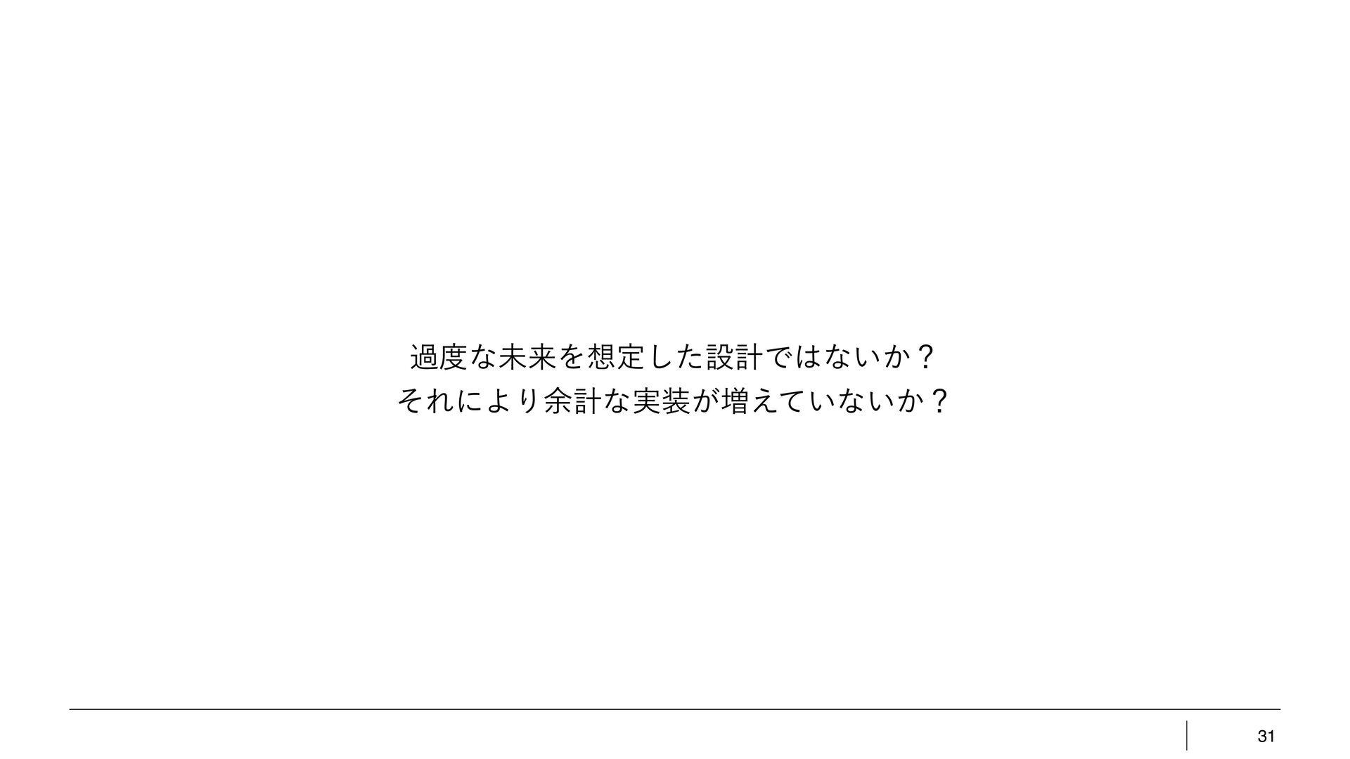 31 աͳະདྷΛఆͨ͠ઃܭͰͳ͍͔ʁ ͦΕʹΑΓ༨ܭͳ࣮͕૿͍͑ͯͳ͍͔ʁ