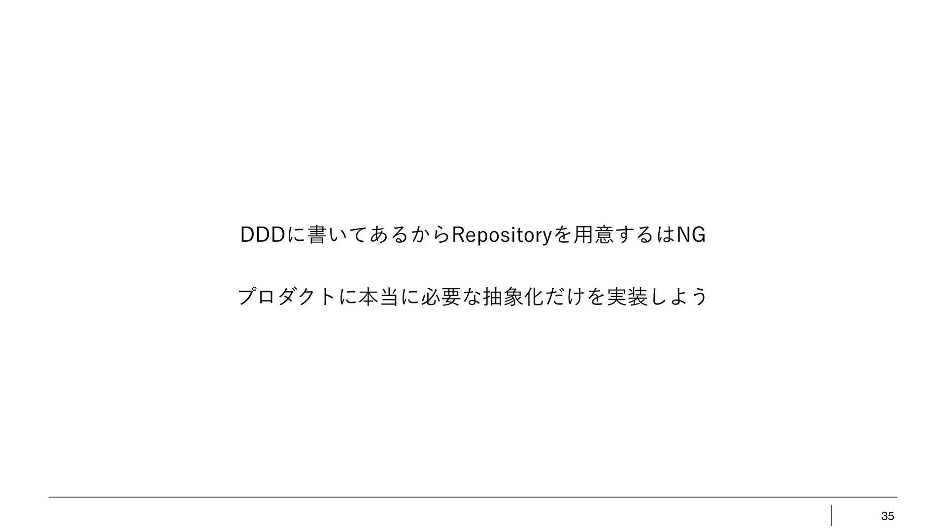 35 ͦͷ நԽͱϨΠϠʔԽҟͳΔ