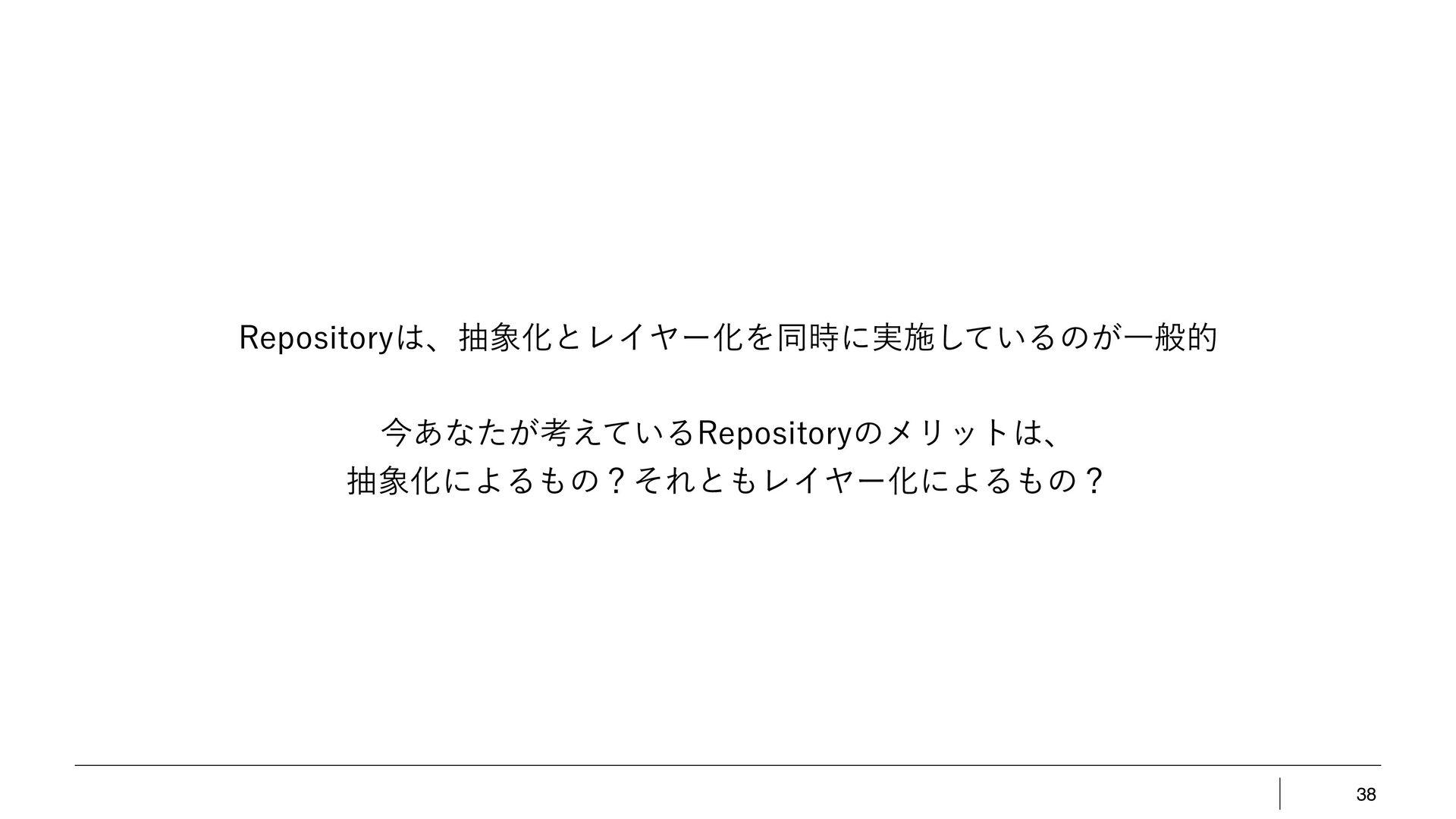 38 ϨΠϠʔԽͷϝϦοτ ؔ৺͝ͱͷ ୯Ұͷݪଇ ࣮ͷӅṭ
