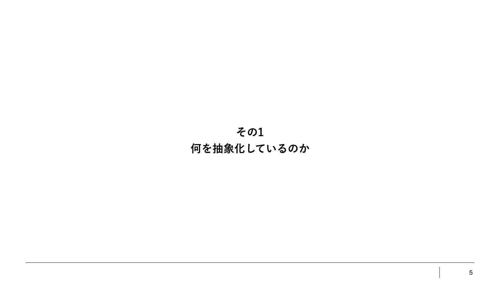 5 ͦͷ ԿΛநԽ͍ͯ͠Δͷ͔