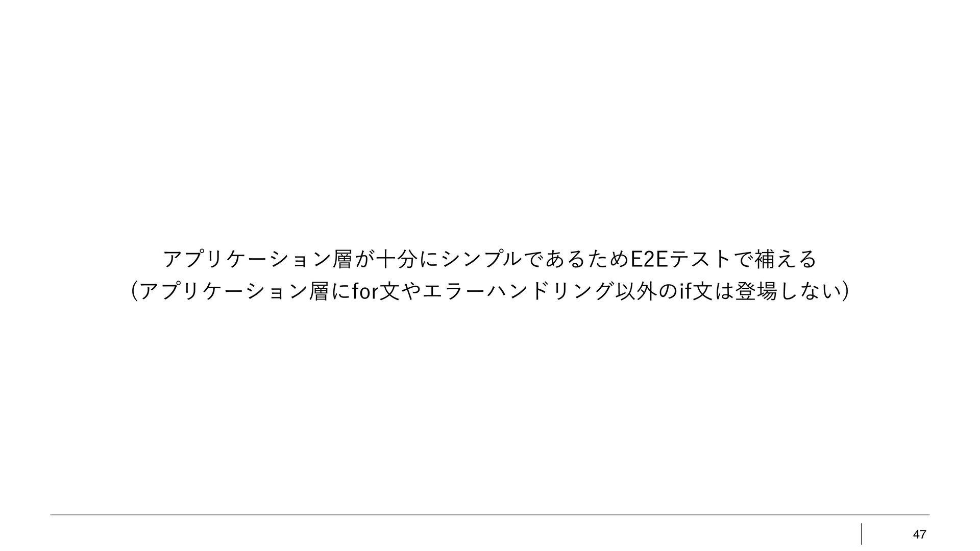 47 ϨΠϠʔԽ ΞϓϦέʔγϣϯͱΠϯϑϥͷ͍ͯ͠·͢
