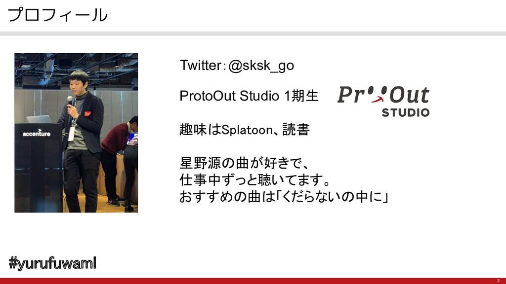 2 プロフィール Twitter:@sksk_go  ProtoOut Studio 1期生 ...