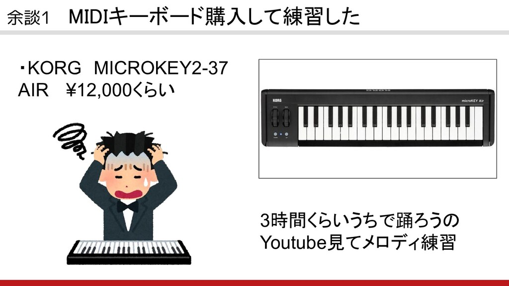 余談1 MIDIキーボード購入して練習した ・KORG MICROKEY2-37 AIR  ¥...