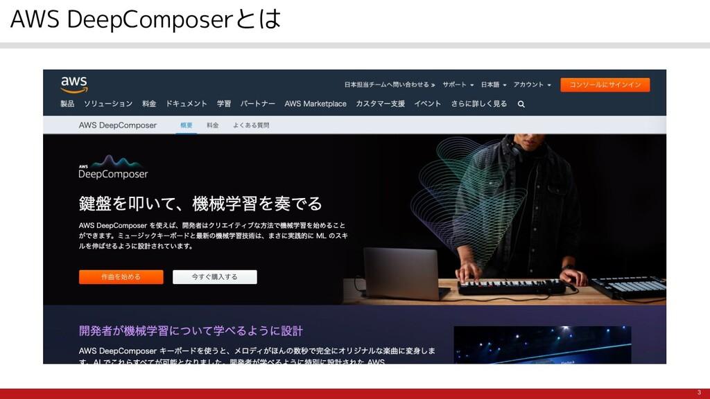 3 AWS DeepComposerとは