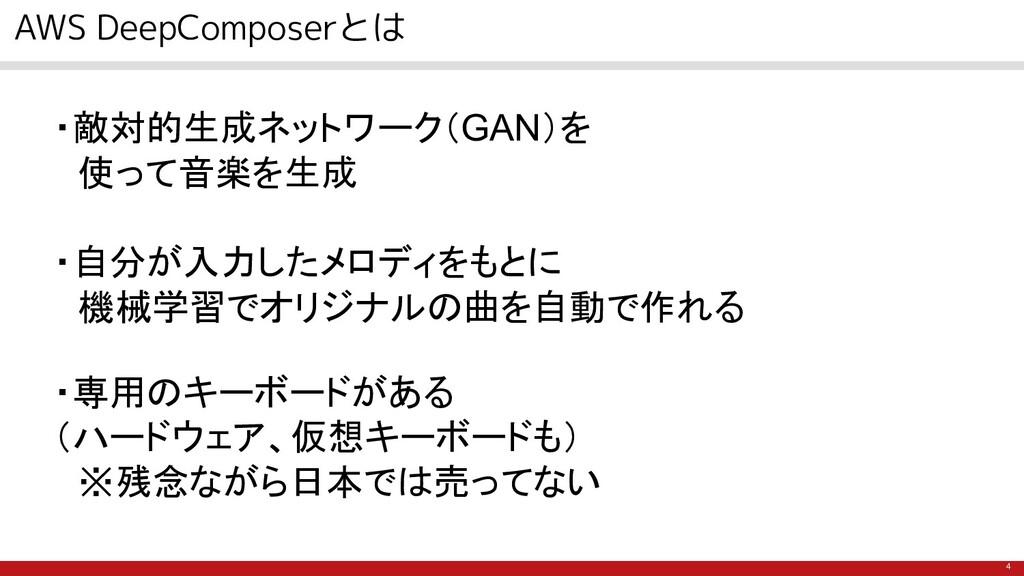 4 AWS DeepComposerとは ・敵対的生成ネットワーク(GAN)を  使って音楽を...