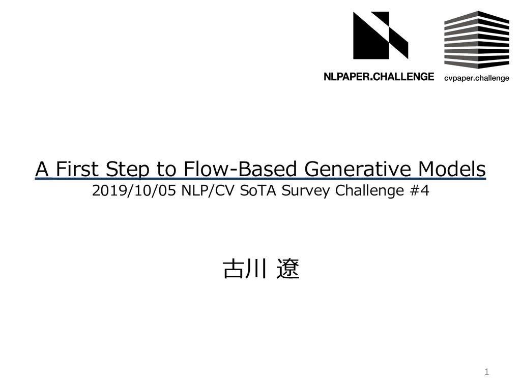 A First Step to Flow-Based Generative Models 20...