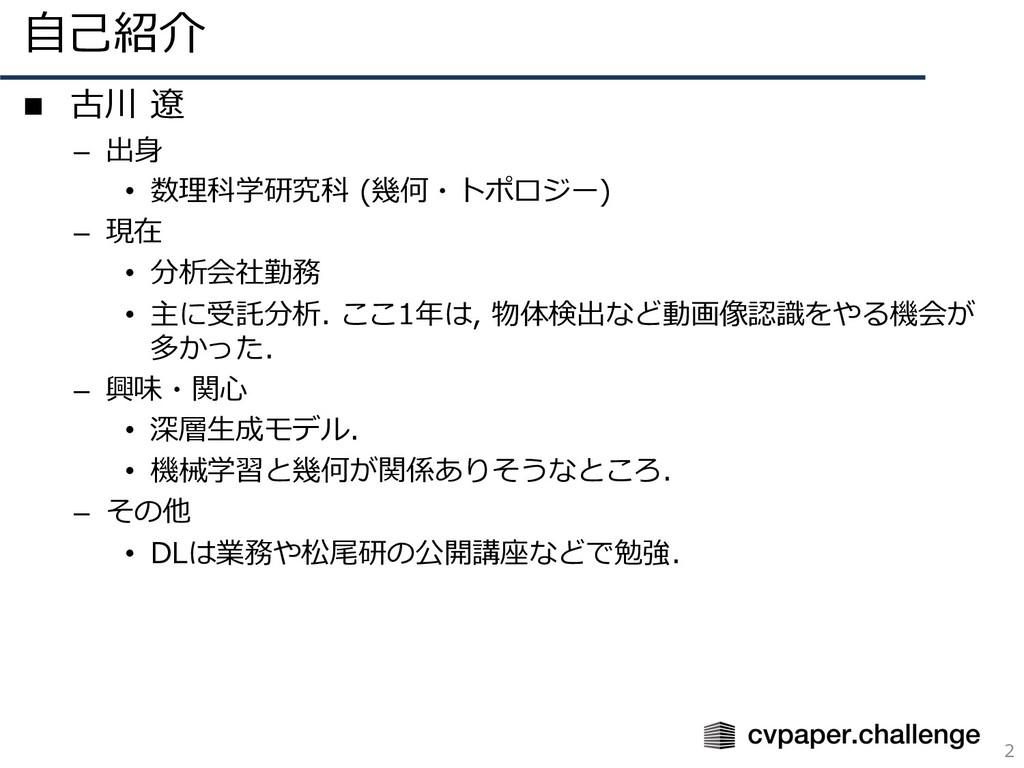 ⾃⼰紹介 2 n 古川 遼 – 出⾝ • 数理科学研究科 (幾何・トポロジー) – 現在 • ...