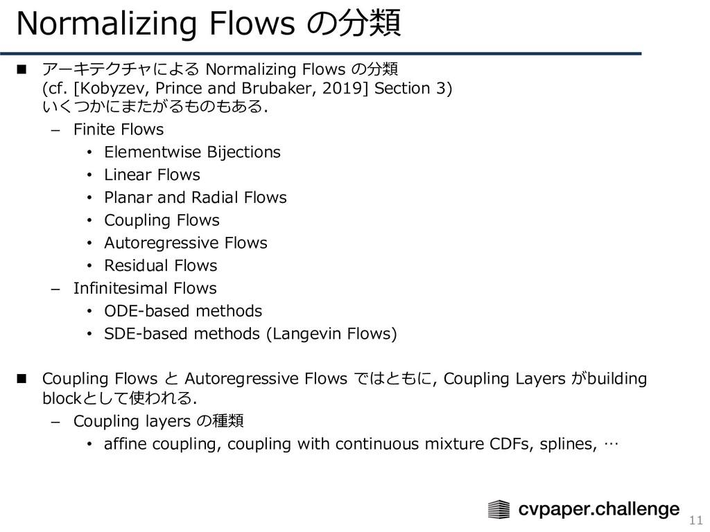 Normalizing Flows の分類 11 n アーキテクチャによる Normalizi...