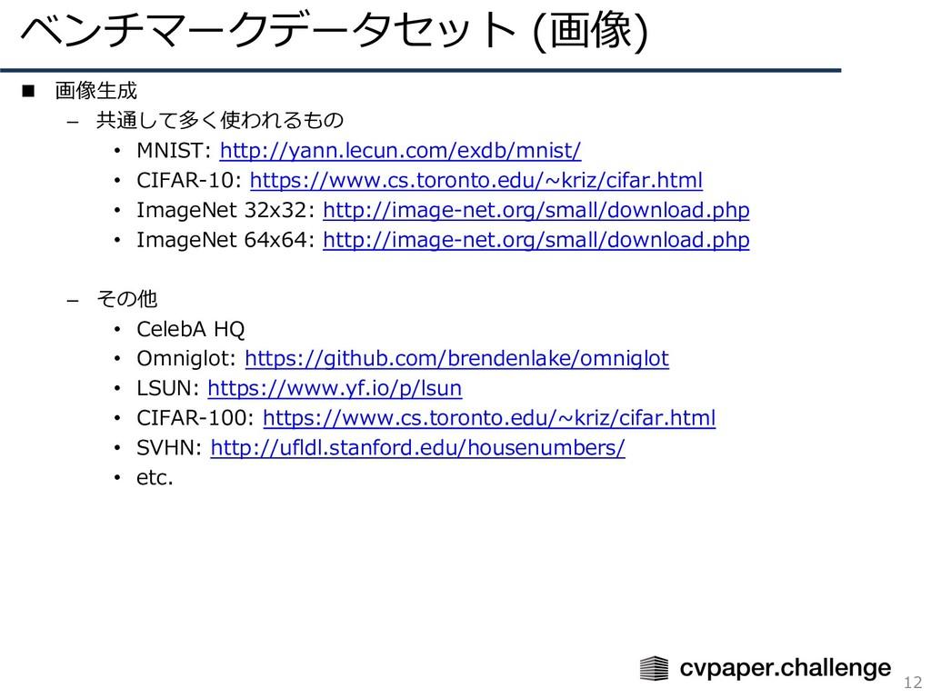 ベンチマークデータセット (画像) 12 n 画像⽣成 – 共通して多く使われるもの • MN...