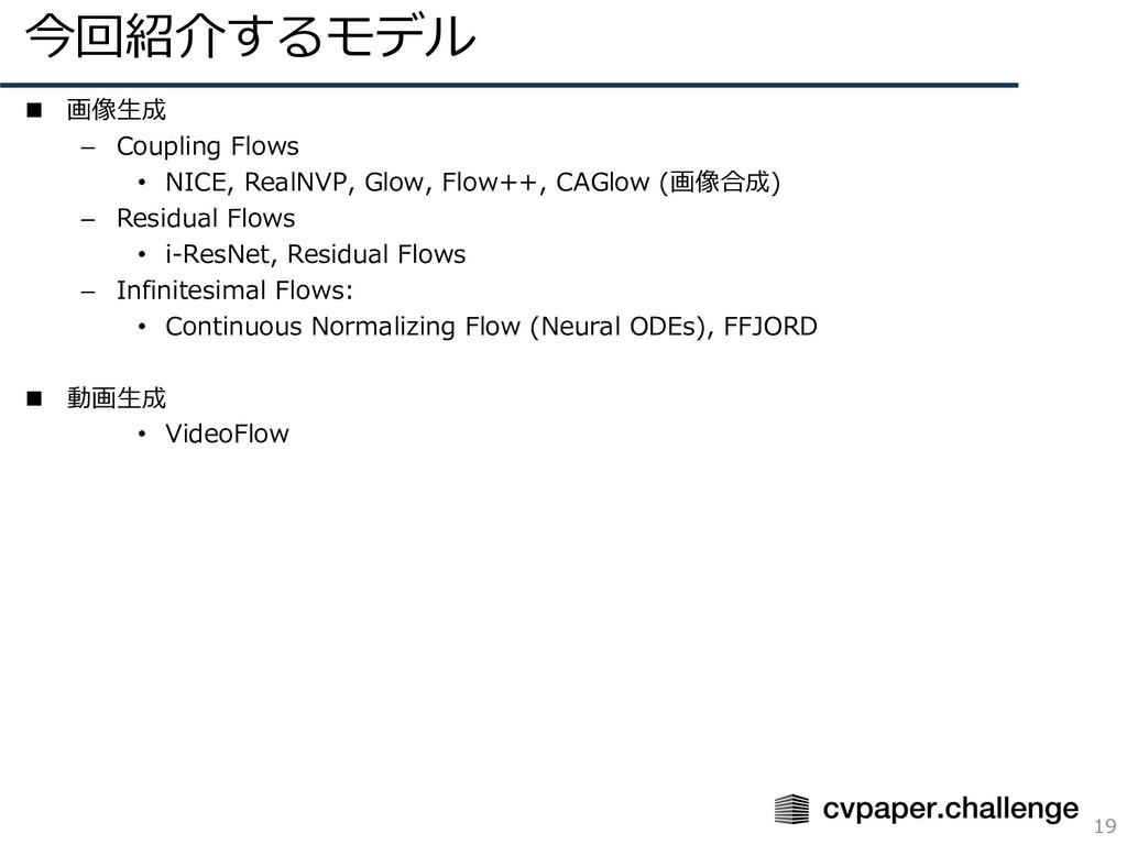 今回紹介するモデル 19 n 画像⽣成 – Coupling Flows • NICE, Re...