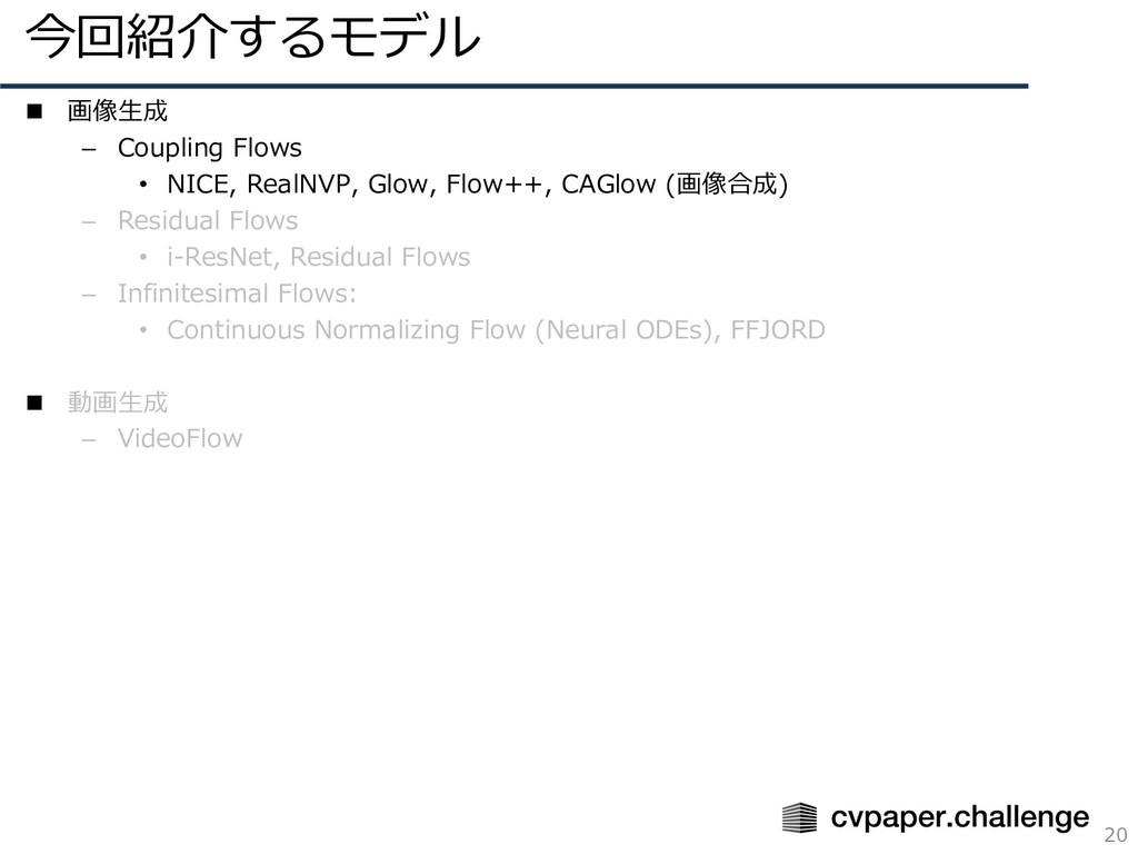 今回紹介するモデル 20 n 画像⽣成 – Coupling Flows • NICE, Re...