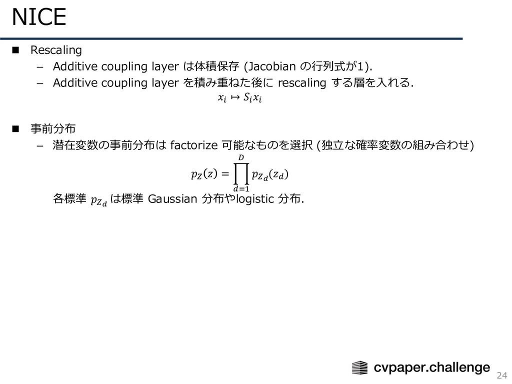NICE 24 n Rescaling – Additive coupling layer は...