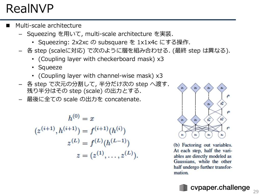 RealNVP 29 n Multi-scale architecture – Squeezi...
