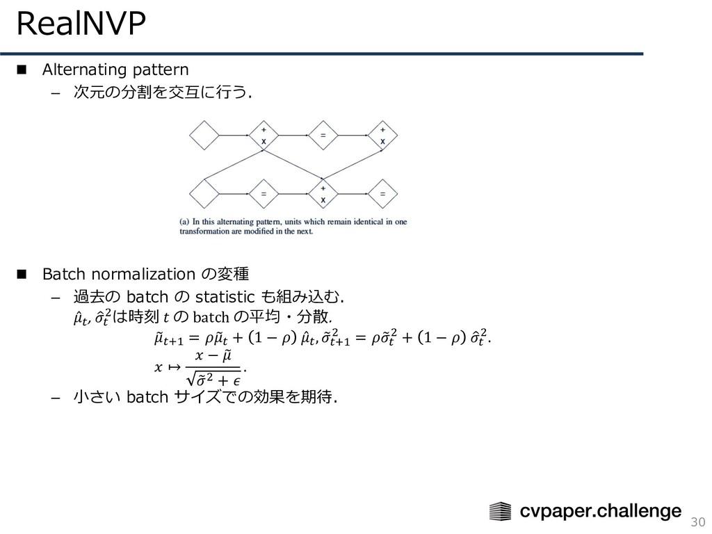 RealNVP 30 n Alternating pattern – 次元の分割を交互に⾏う....