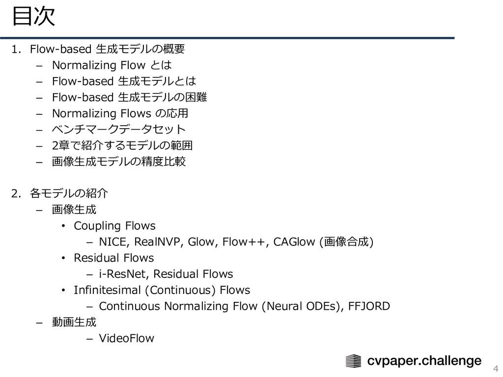 ⽬次 4 1. Flow-based ⽣成モデルの概要 – Normalizing Flow ...