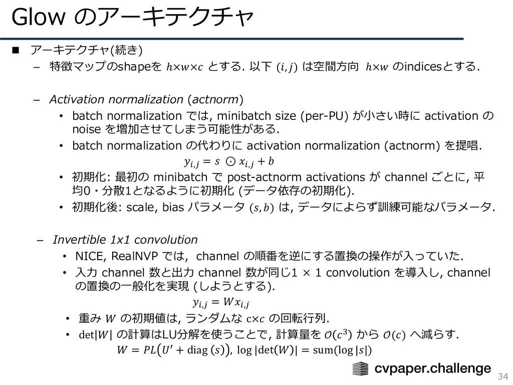 Glow のアーキテクチャ 34 n アーキテクチャ(続き) – 特徴マップのshapeを ℎ...