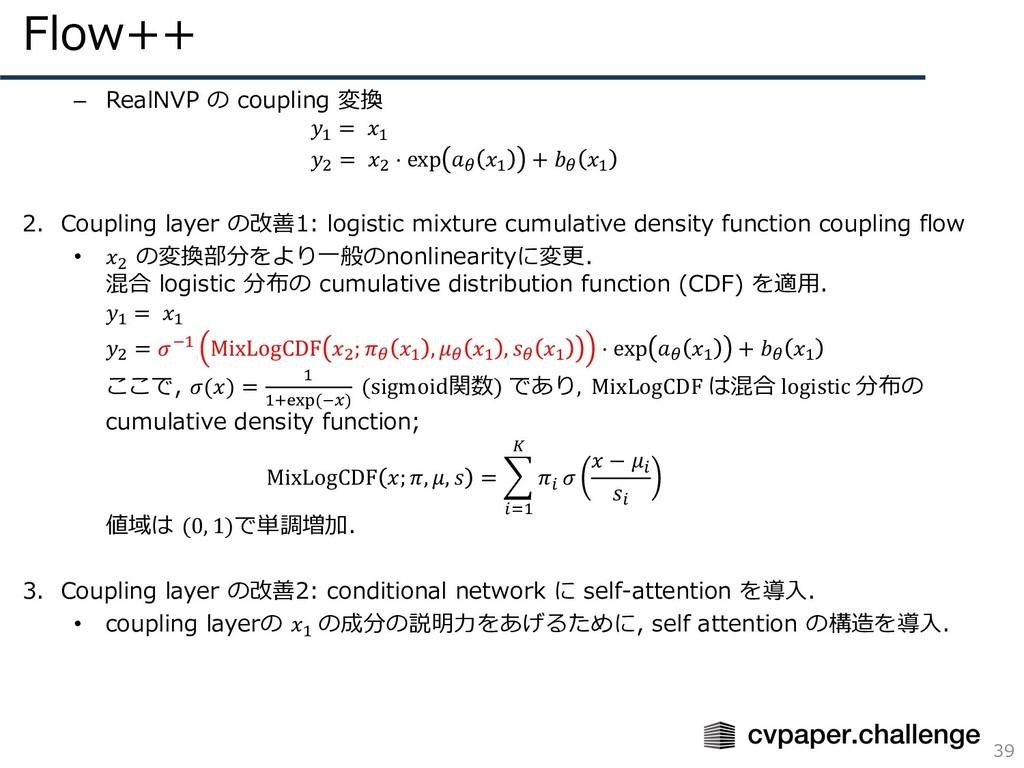 Flow++ 39 – RealNVP の coupling 変換 4 = 4 ] = ] ⋅...