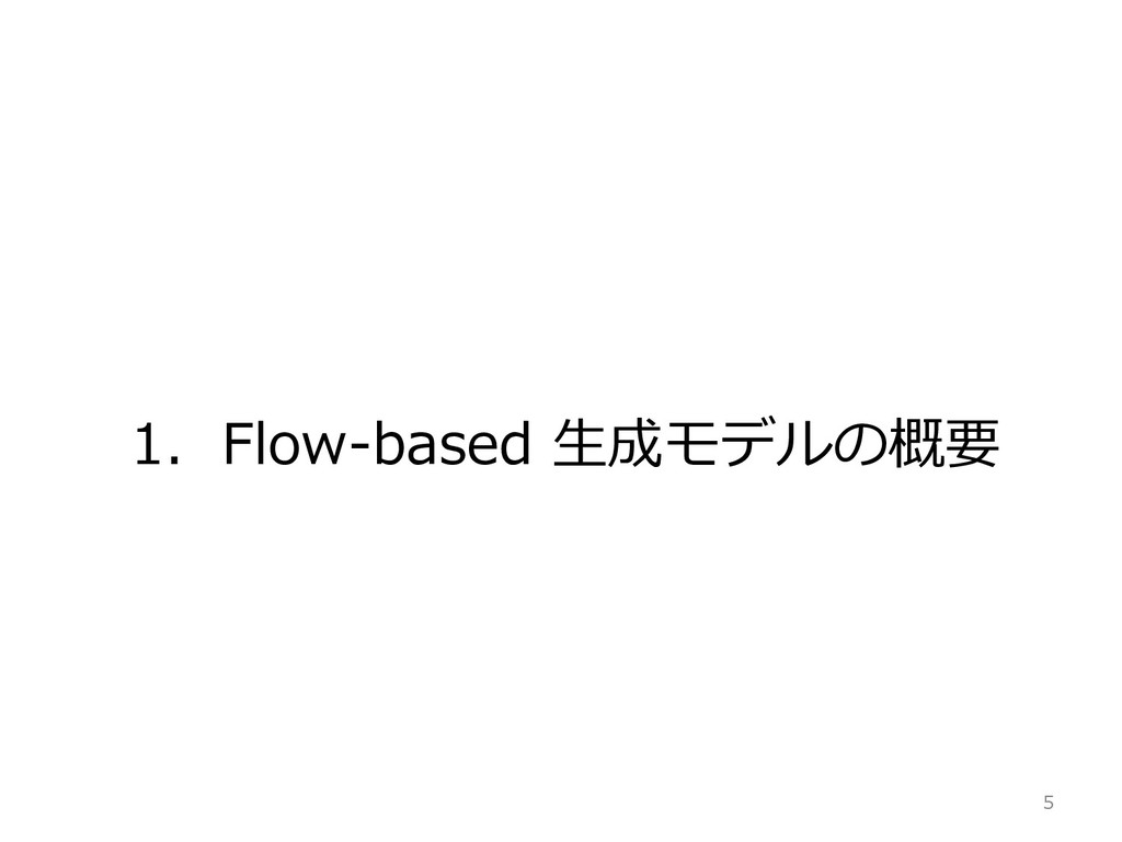 1. Flow-based ⽣成モデルの概要 5
