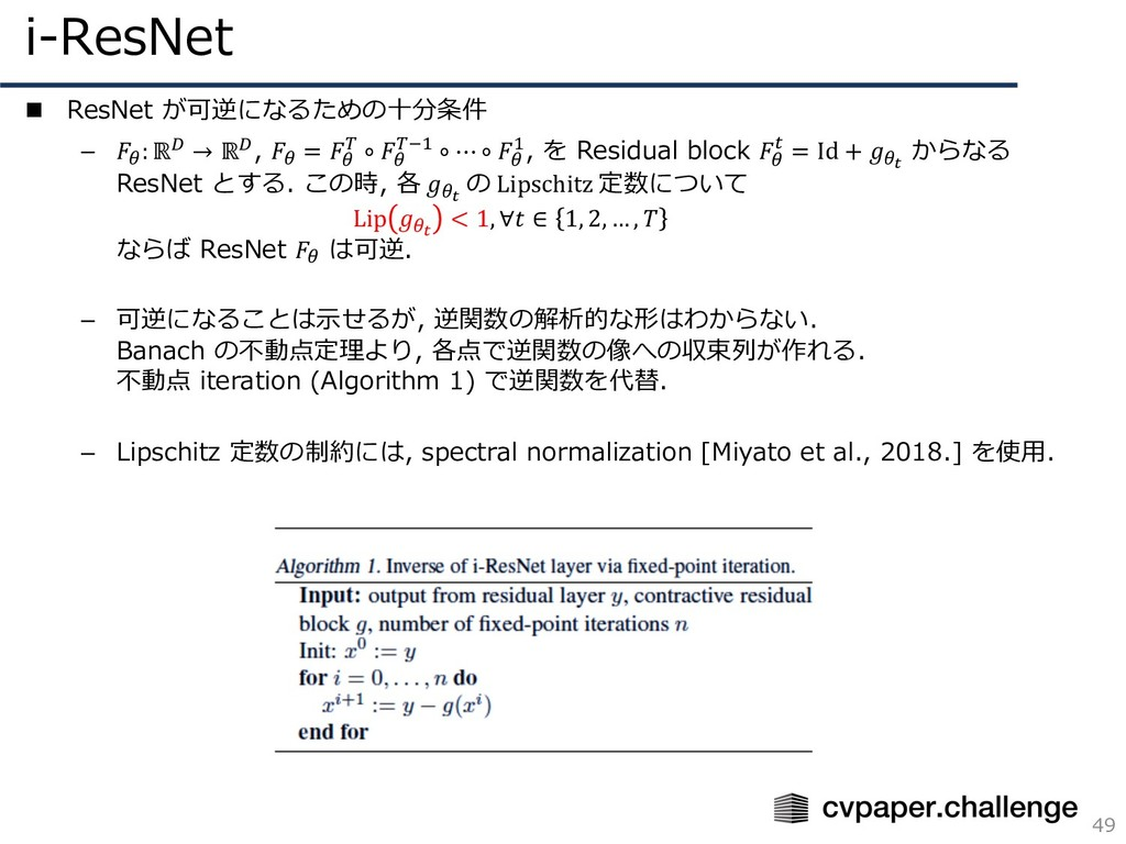i-ResNet 49 n ResNet が可逆になるための⼗分条件 – ¥ : ℝ% → ℝ...