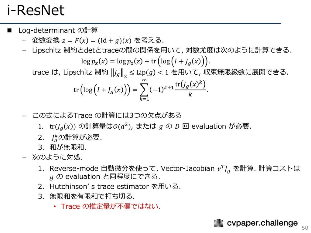 i-ResNet 50 n Log-determinant の計算 – 変数変換  =   =...