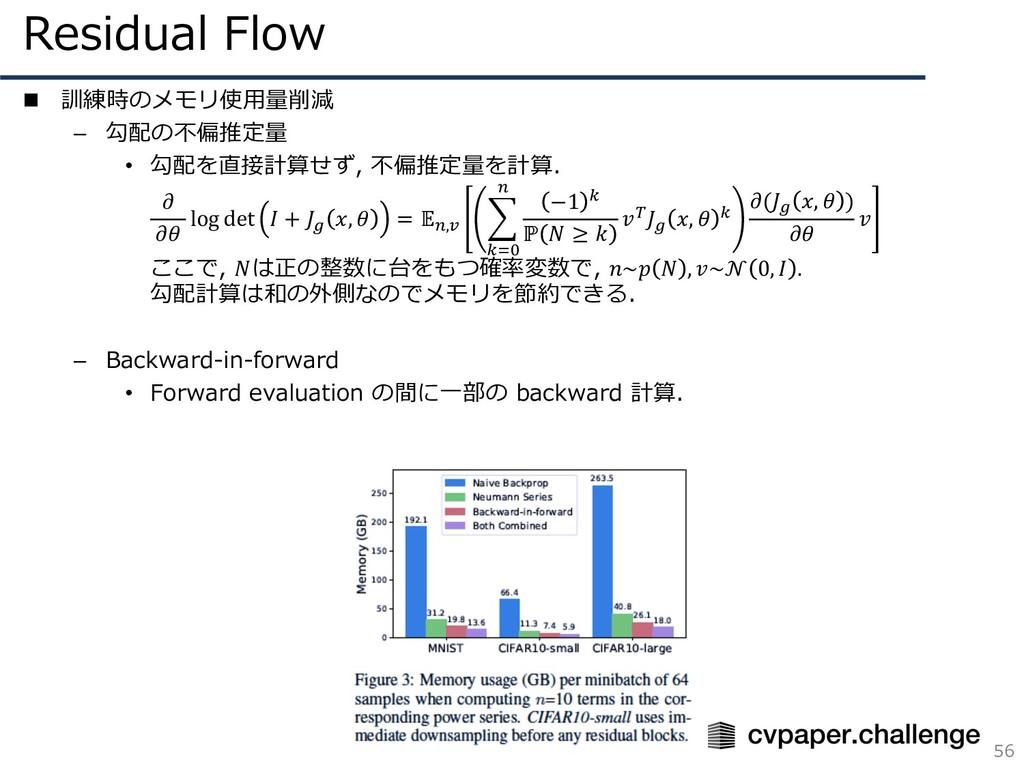 Residual Flow 56 n 訓練時のメモリ使⽤量削減 – 勾配の不偏推定量 • 勾配...