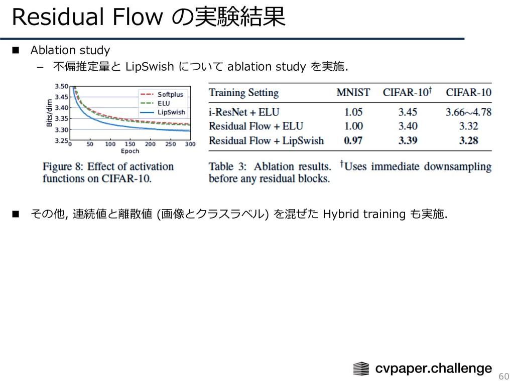 Residual Flow の実験結果 60 n Ablation study – 不偏推定量...