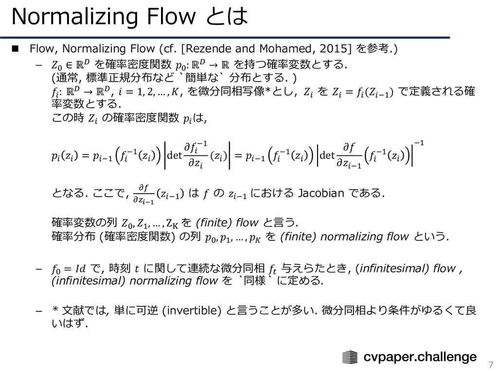 Normalizing Flow とは 7 n Flow, Normalizing Flow ...
