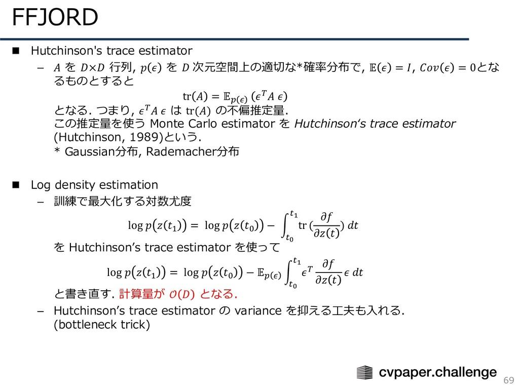 FFJORD 69 n Hutchinson's trace estimator –  を ×...
