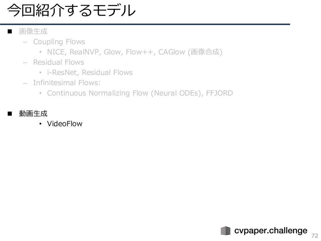 今回紹介するモデル 72 n 画像⽣成 – Coupling Flows • NICE, Re...
