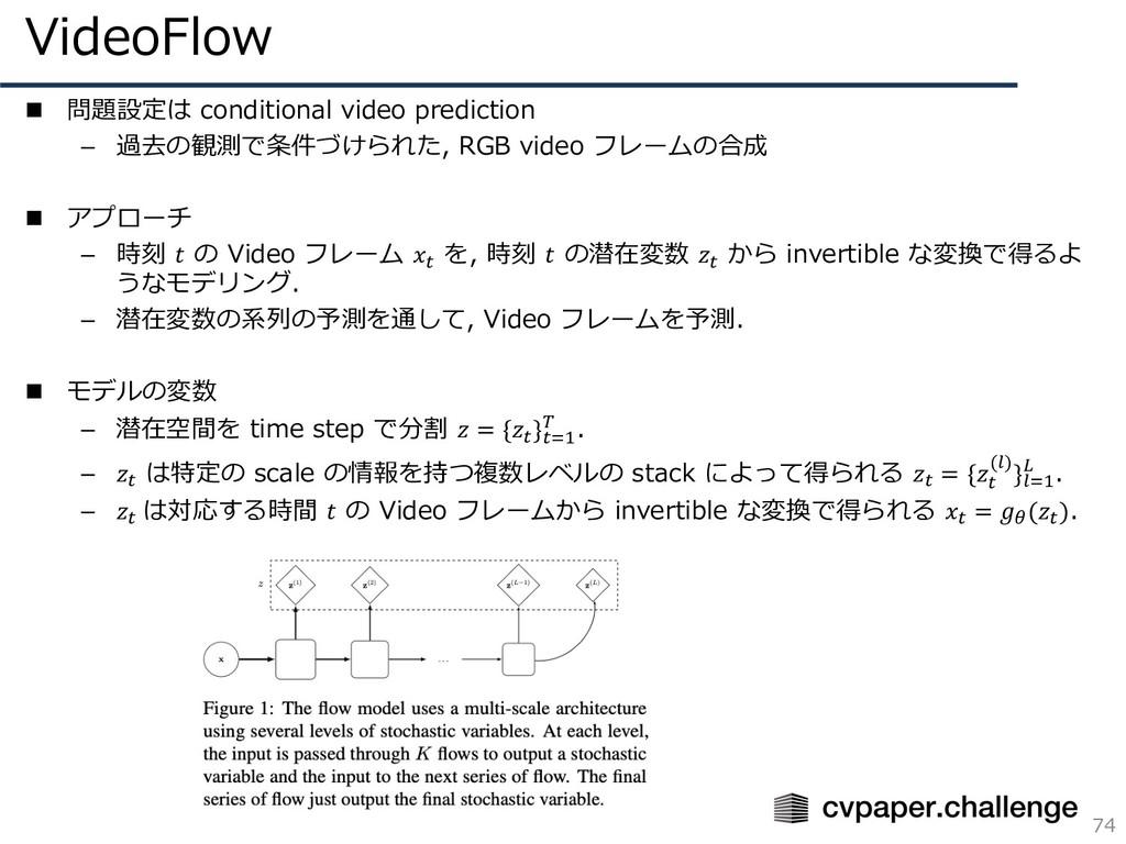 VideoFlow 74 n 問題設定は conditional video predicti...