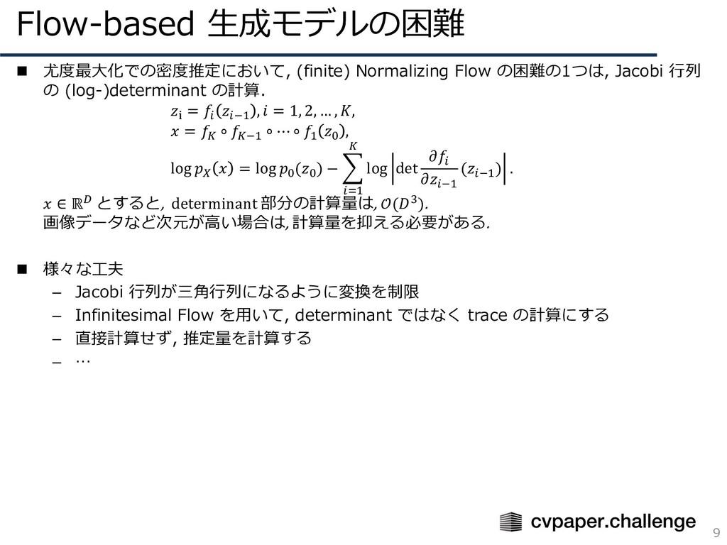 Flow-based ⽣成モデルの困難 9 n 尤度最⼤化での密度推定において, (finit...