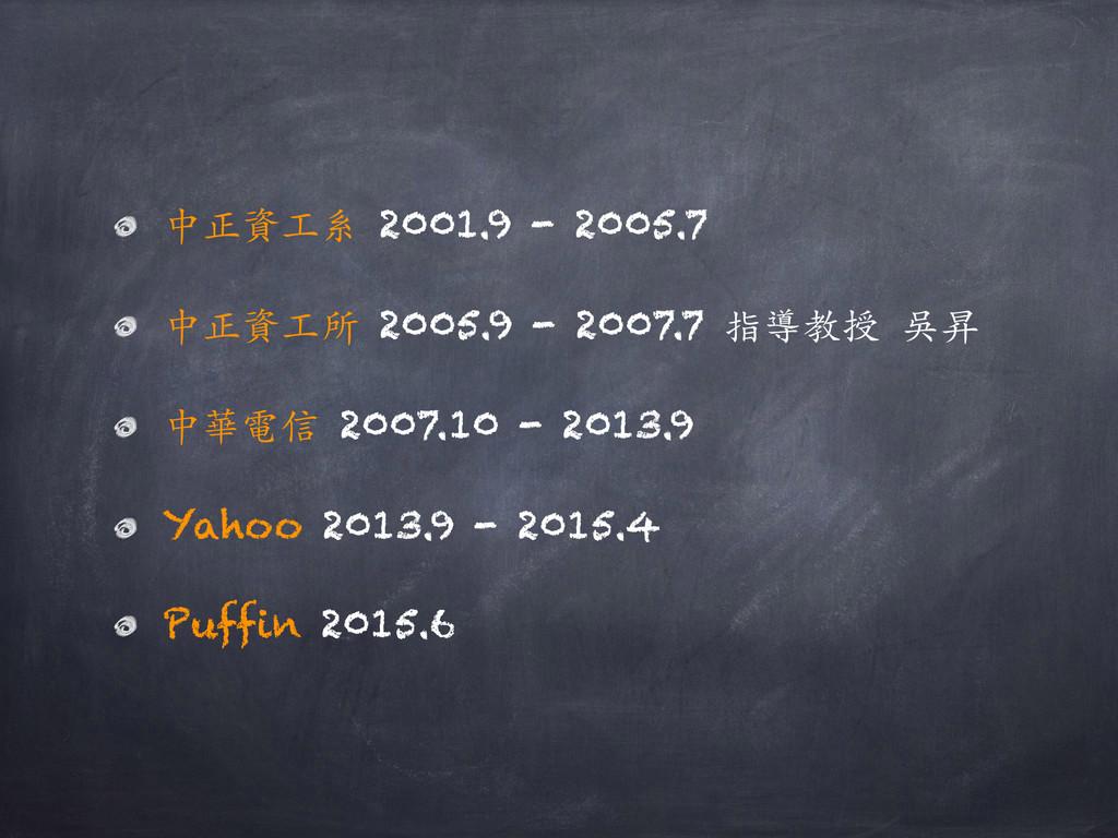 中正資⼯工系 2001.9 - 2005.7 中正資⼯工所 2005.9 - 2007.7 指...