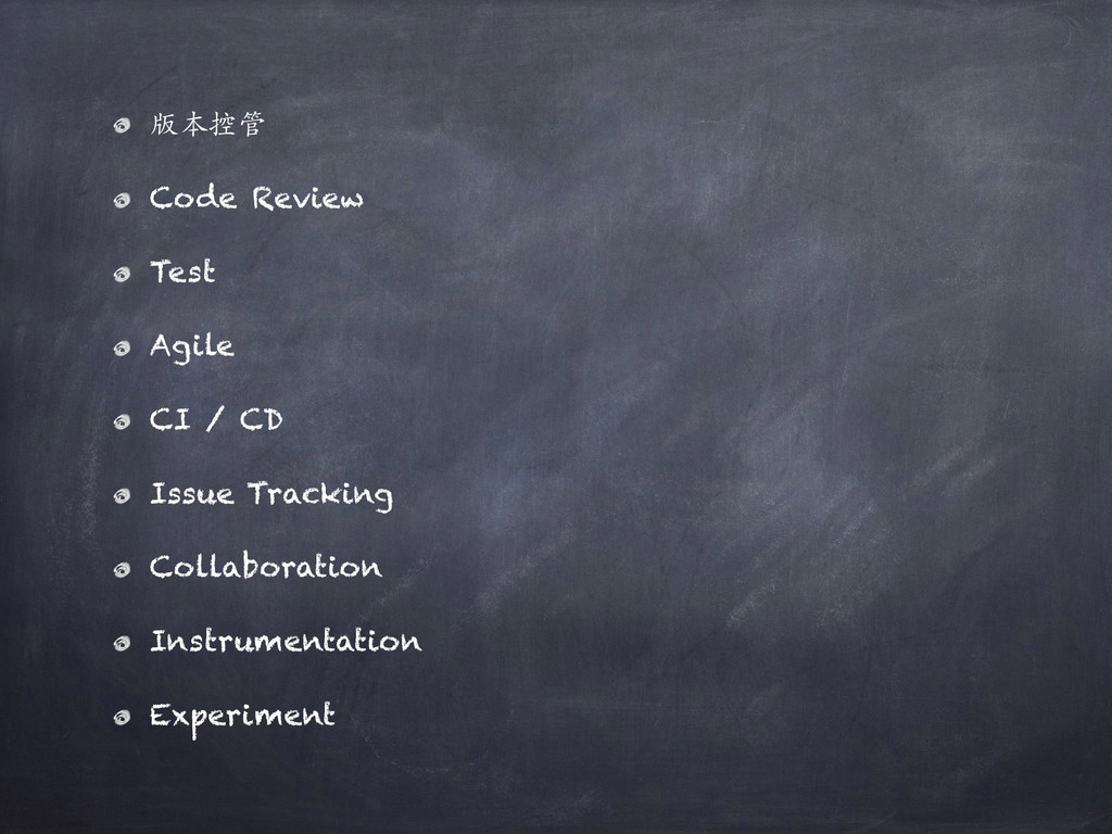 版本控管 Code Review Test Agile CI / CD Issue Track...