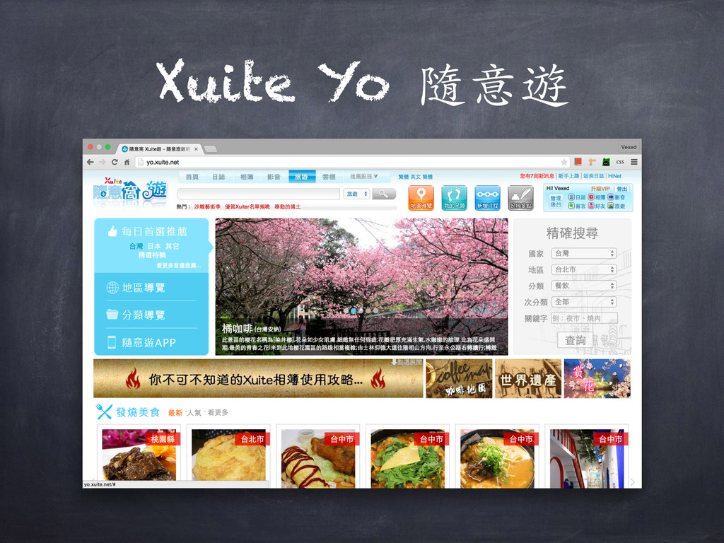Xuite Yo 隨意遊