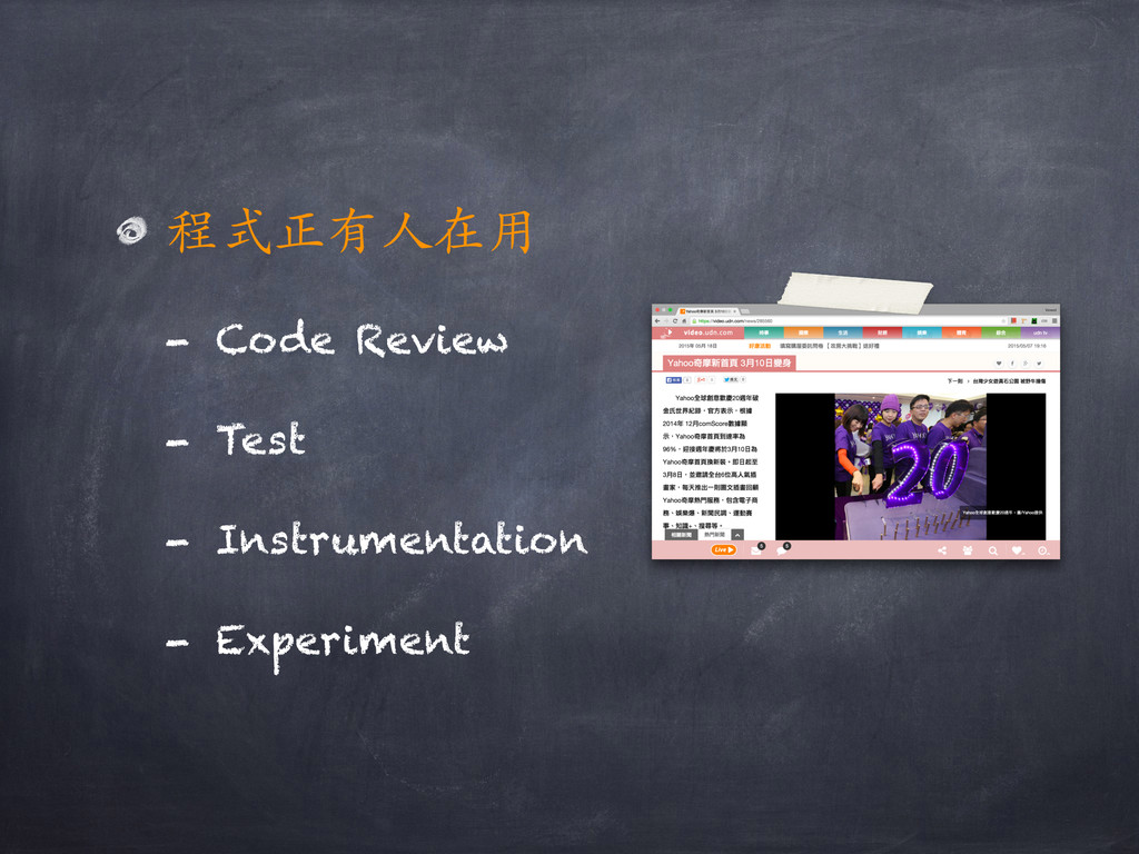 程式正有⼈人在⽤用 - Code Review - Test - Instrumentatio...