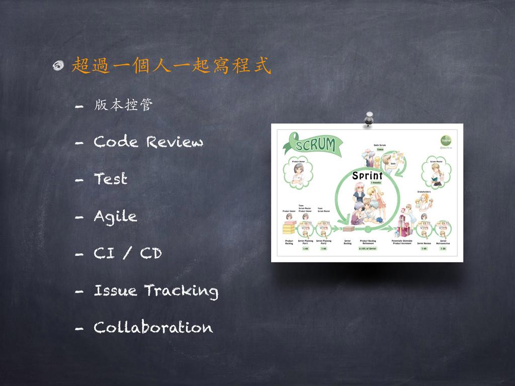 超過⼀一個⼈人⼀一起寫程式 - 版本控管 - Code Review - Test - Agi...