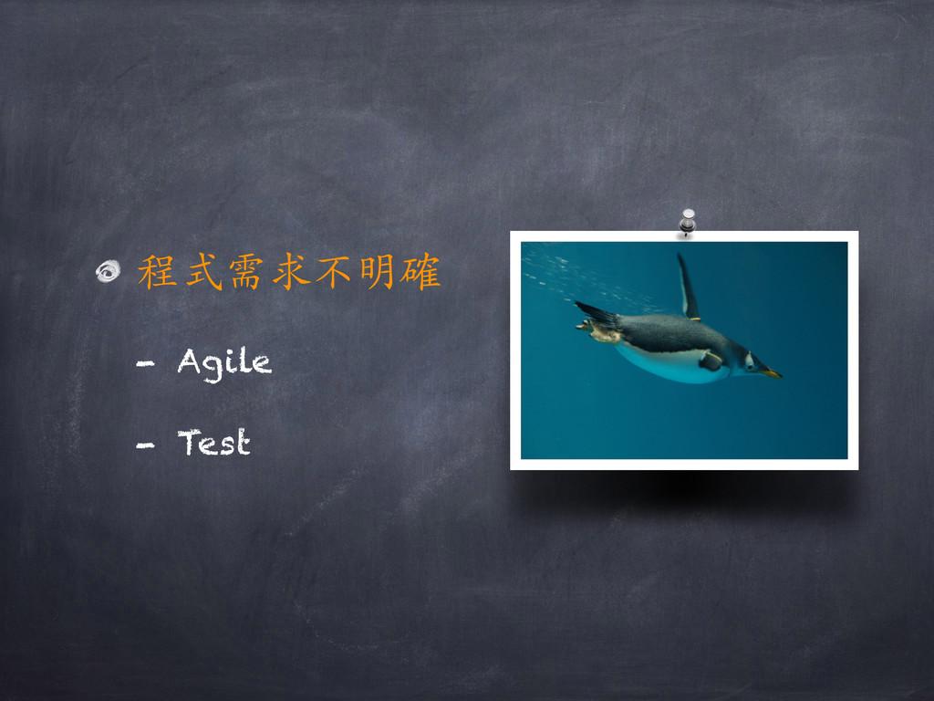 程式需求不明確 - Agile - Test