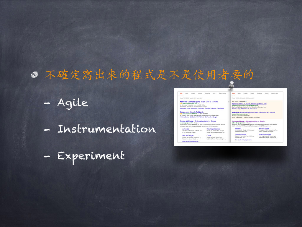 不確定寫出來的程式是不是使⽤用者要的 - Agile - Instrumentation - ...