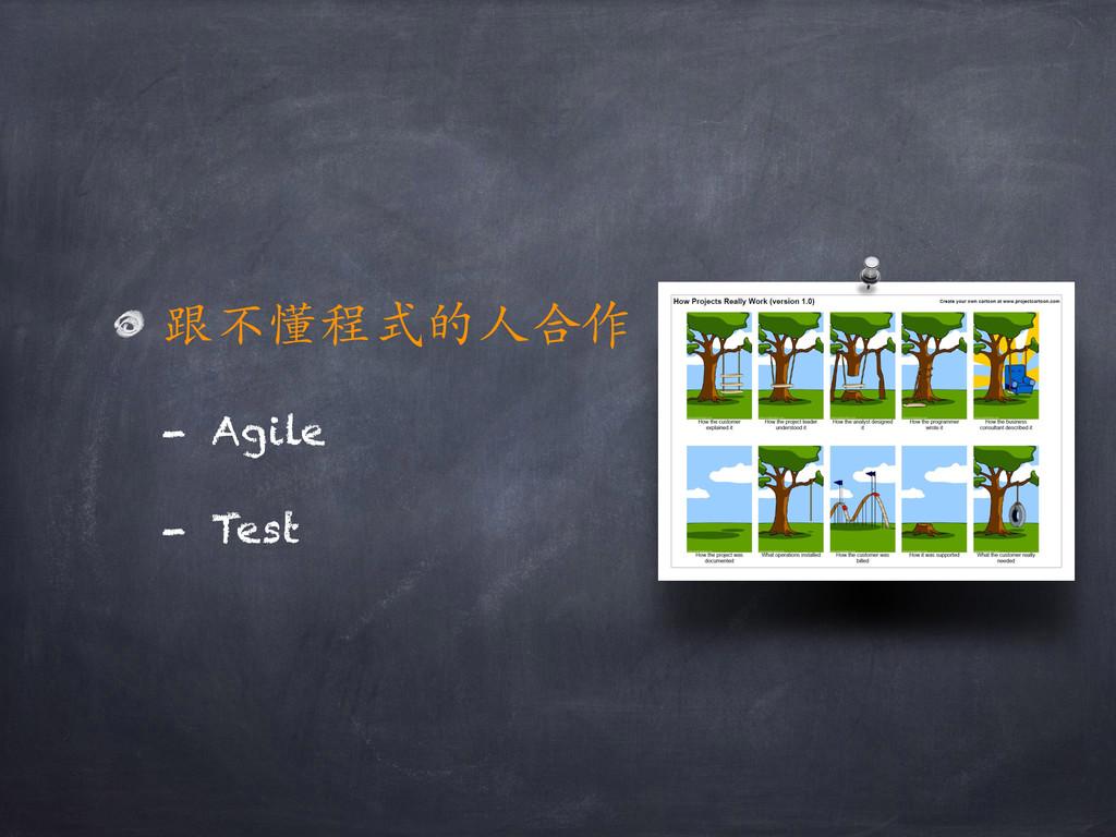 跟不懂程式的⼈人合作 - Agile - Test