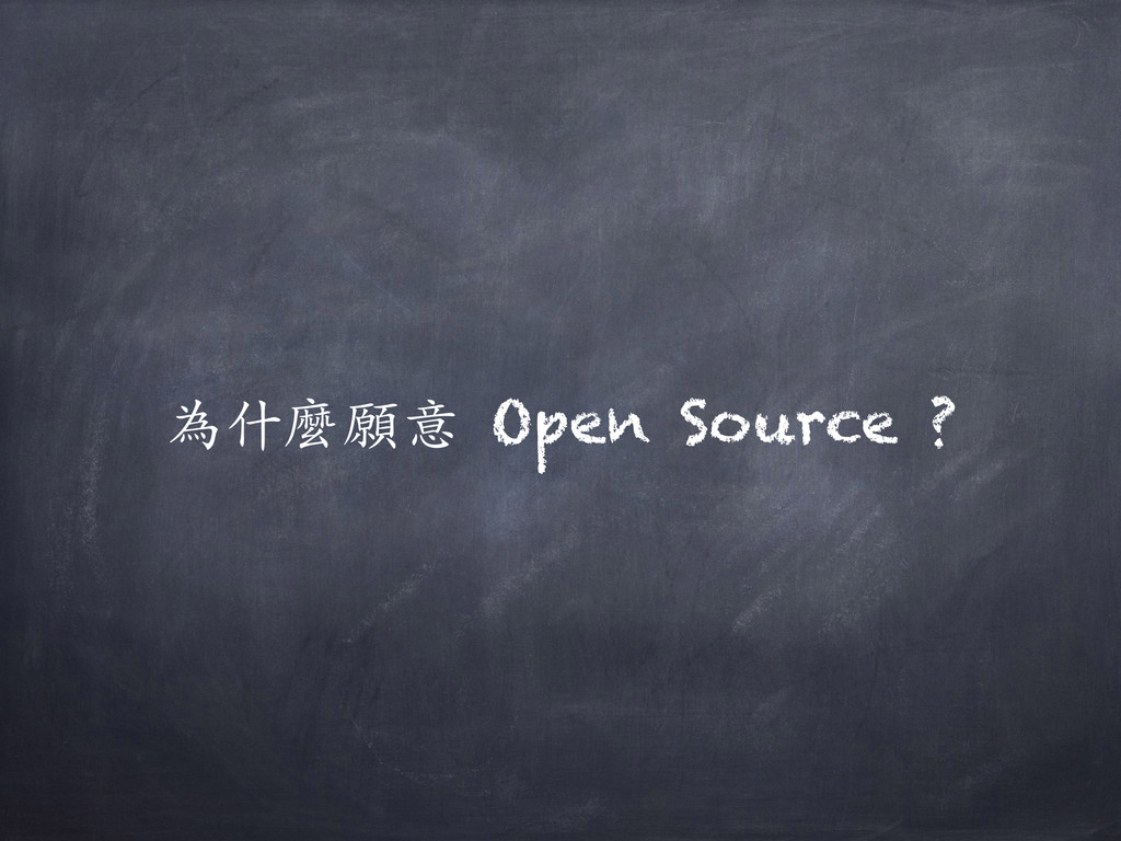 為什麼願意 Open Source ?