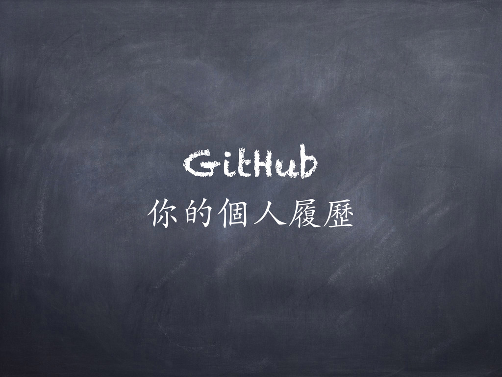 GitHub 你的個⼈人履歷