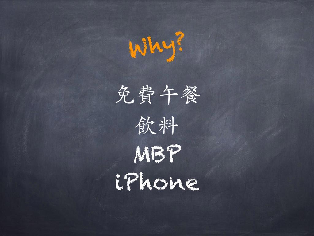 免費午餐 飲料 MBP iPhone Why?