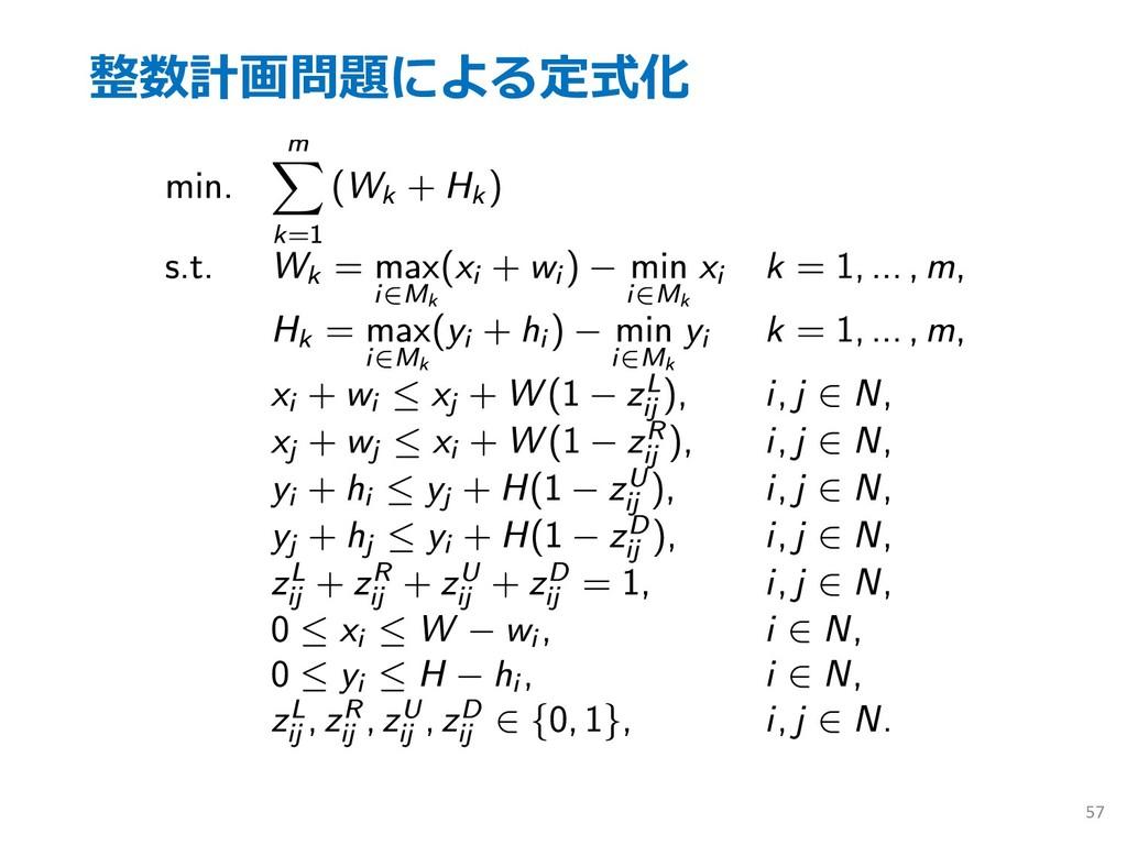 """57 <latexit sha1_base64=""""hAl7h9Nex..."""