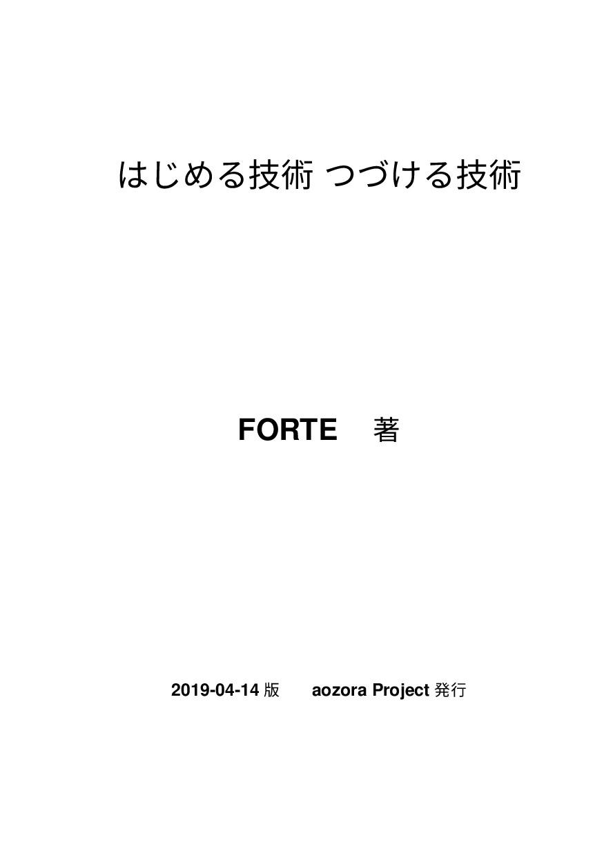 כׄ䪮遭 אבֽ䪮遭 FORTE խ衼 2019-04-14 晛 aozora Proj...