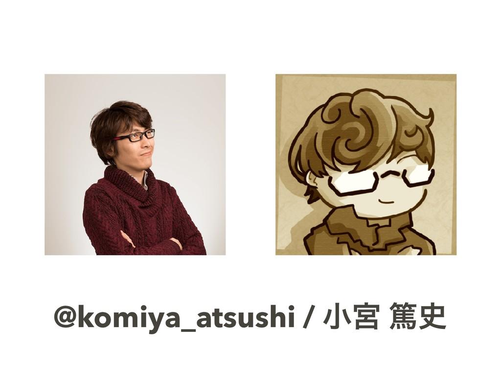 @komiya_atsushi / খٶ ಞ