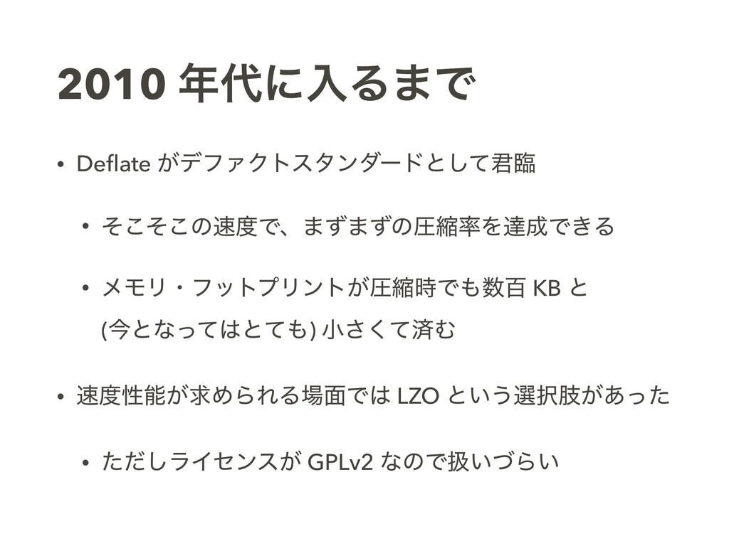 2010 ʹೖΔ·Ͱ • Deflate ͕σϑΝΫτελϯμʔυͱͯ͠܅ྟ • ͦͦ͜͜ͷ...