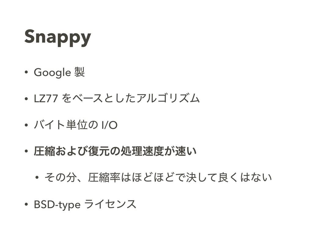 Snappy • Google  • LZ77 Λϕʔεͱͨ͠ΞϧΰϦζϜ • όΠτ୯Ґͷ...