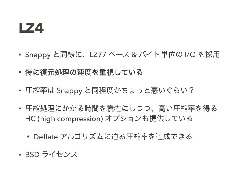 LZ4 • Snappy ͱಉ༷ʹɺLZ77 ϕʔε & όΠτ୯Ґͷ I/O Λ࠾༻ • ಛ...