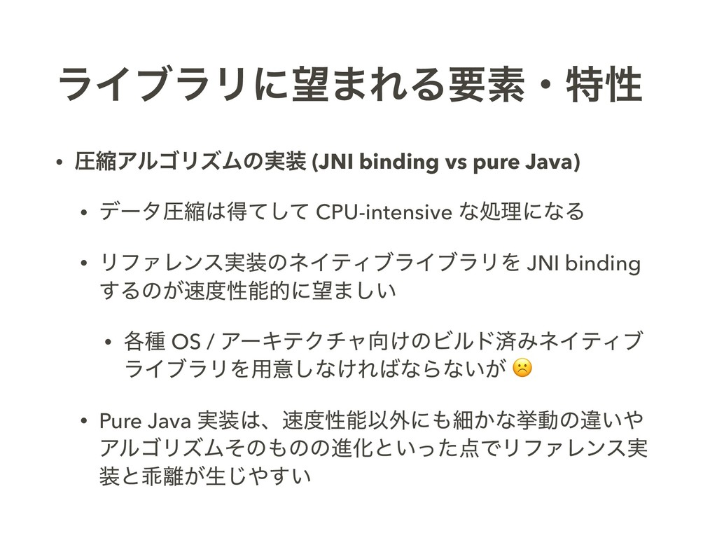 ϥΠϒϥϦʹ·ΕΔཁૉɾಛੑ • ѹॖΞϧΰϦζϜͷ࣮ (JNI binding vs p...